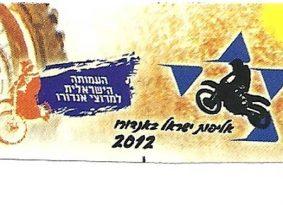 מועדון האינדורו הישראלי