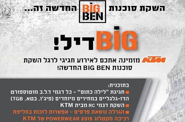 מדור פרסומי: הזמנה לערב כתום בסוכנות BIG BEN בירושלים
