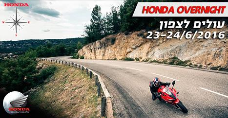 מדור פרסומי: Honda over night – עולים לצפון