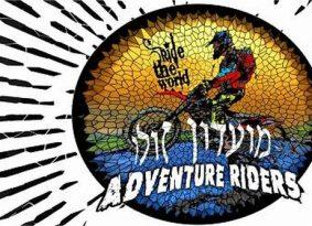 מועדון זולו Adventure Riders