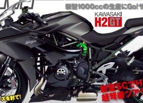 """לטייל ב-300 קמ""""ש: נחשף קאוואסאקי H2 GT חדש 2018"""