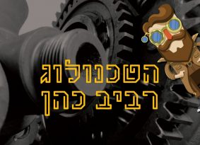 הטכנולוג: רביב כהן | המשקפיים של אנזו