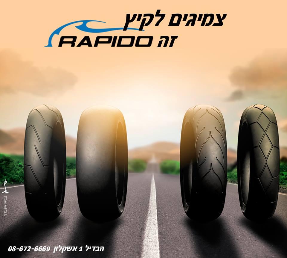 מדור פרסומי: מחליפים צמיגים ב- RAPIDO
