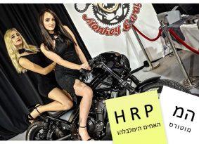 מדור פרסומי: Black Tuesday ב-HRP מוטורס!