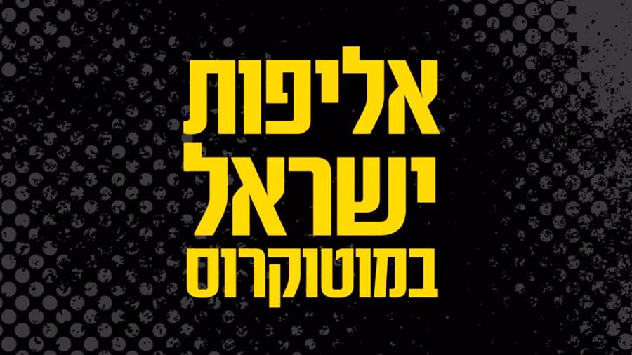 אליפות ישראל במוטוקרוס מגיעה לאילת: 21-22.12