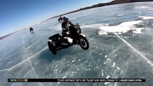 אולפן שישי: סודות האגם הקפוא בסיביר