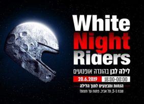 """ביום חמישי הקרוב: הפנינג """"לילה לבן"""" בהונדה אופנועים"""
