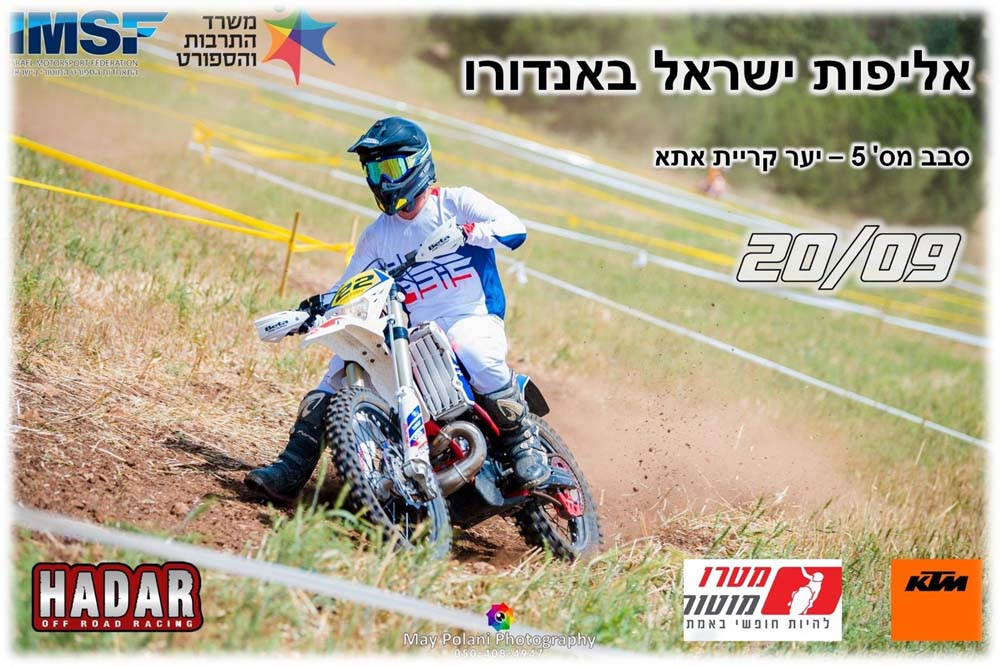 אליפות ישראל באנדורו חוזרת!