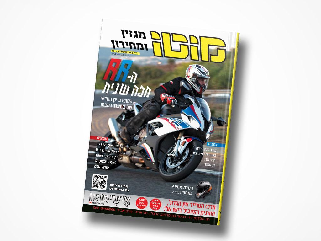 מגזין מוטו אוקטובר 2019 – גם בדיגיטל!