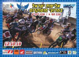 בשבת הקרובה: אליפות ישראל במוטוקרוס