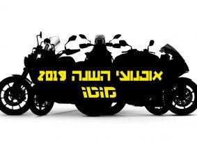 אופנועי השנה 2019 של מגזין מוטו