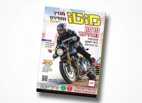 מגזין מוטו מרץ 2020 – גם בדיגיטל!