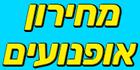 מחירון אופנועים – קוביה שמאל תחתון