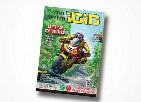 מגזין מוטו מאי 2020 – במהדורה דיגיטלית!