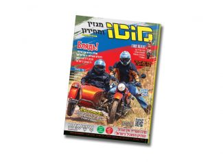 מגזין מוטו יוני 2020 – במהדורה דיגיטלית!