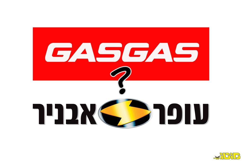 יבוא גאס גאס יעבור לעופר אבניר?