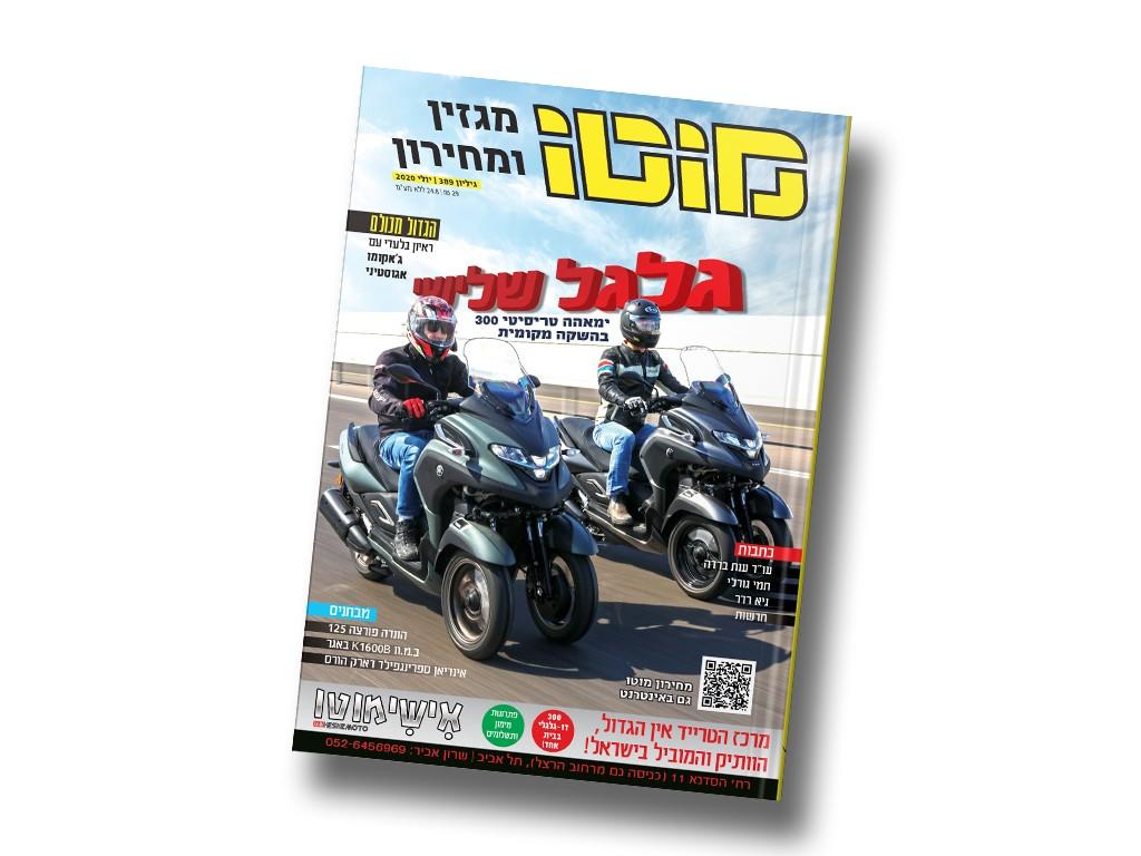 מגזין מוטו יולי 2020 – גם בדיגיטל!