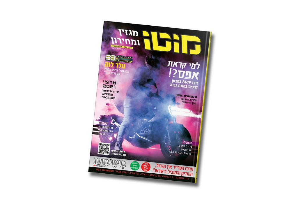 מגזין מוטו אוגוסט 2020 – גם בדיגיטל!
