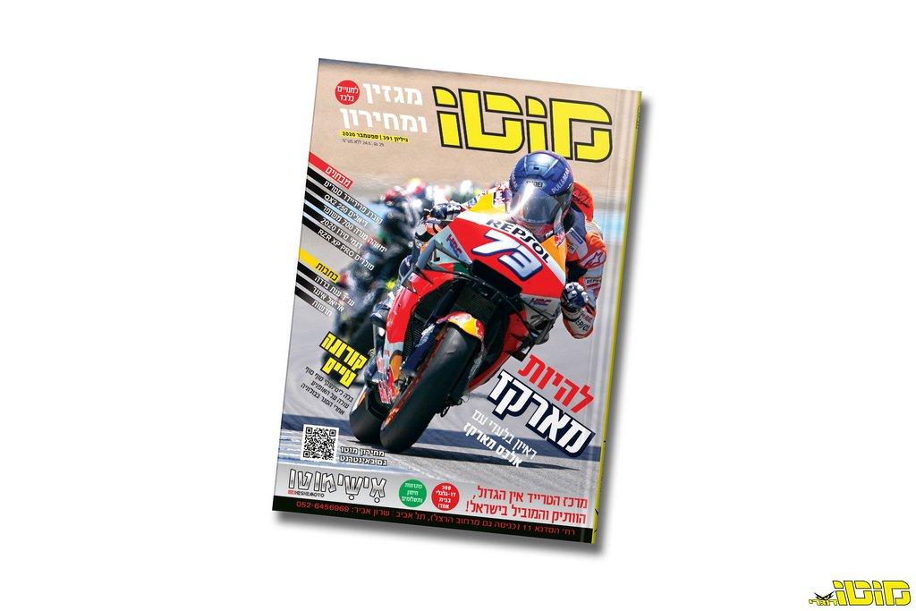 מגזין מוטו ספטמבר 2020 – גם בדיגיטל!