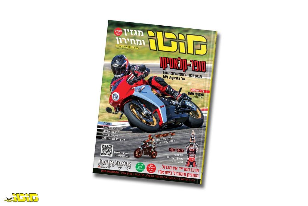 מגזין מוטו אוקטובר 2020 – גם בדיגיטל!
